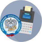 Регистрация онлайн кассы